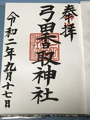20200917弓田香取神社22