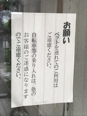 20200917岩井小学校跡08