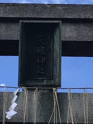 20200918押上天祖神社03