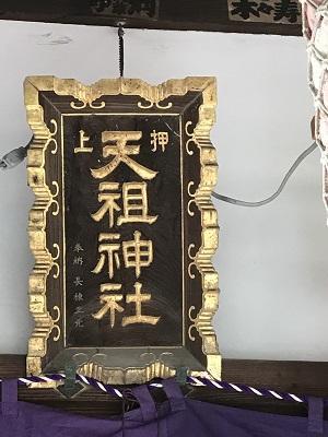 20200918押上天祖神社10