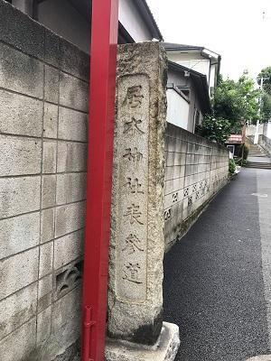 20200919居木神社01