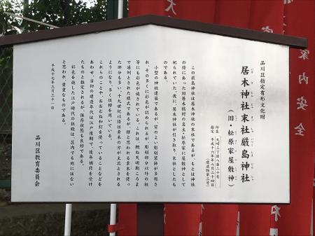 20200919居木神社18