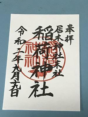20200919居木神社29