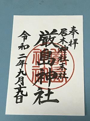 20200919居木神社28