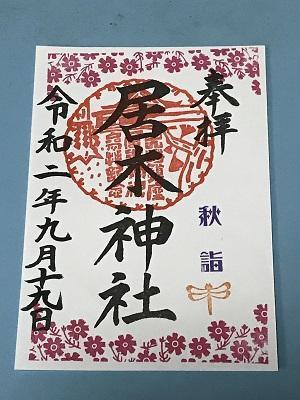 20200919居木神社27