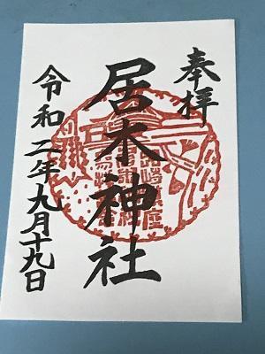 20200919居木神社26