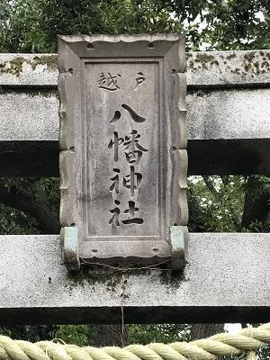 20200919戸越八幡神社03