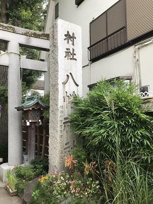 20200919戸越八幡神社01