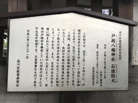 20200919戸越八幡神社30