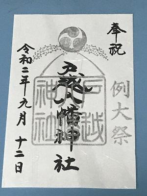 20200919戸越八幡神社36
