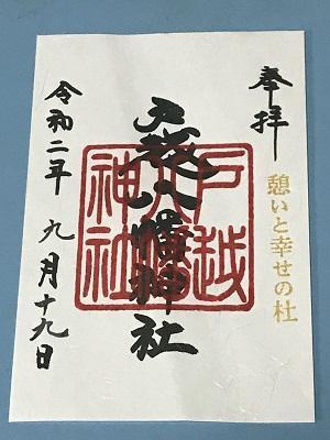 20200919戸越八幡神社35