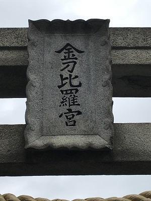 20200919荏原金刀比羅神社03