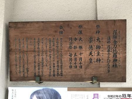 20200919荏原金刀比羅神社10