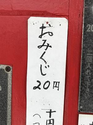 20200919荏原金刀比羅神社16