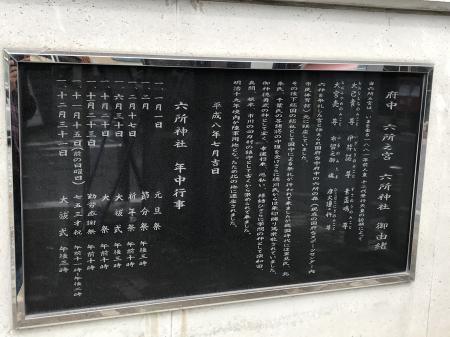 20201001六所神社0102