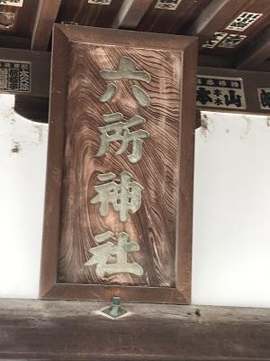 20201001六所神社12
