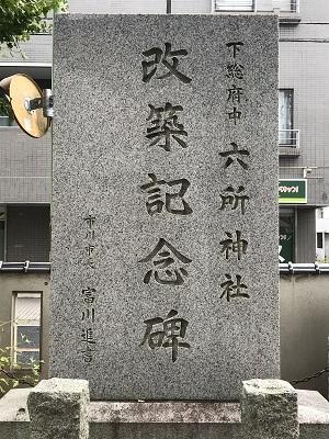 20201001六所神社19