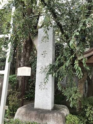20200919雉子神社01