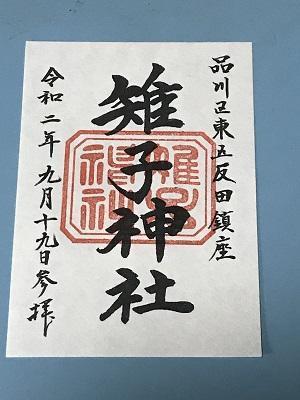 20200919雉子神社22