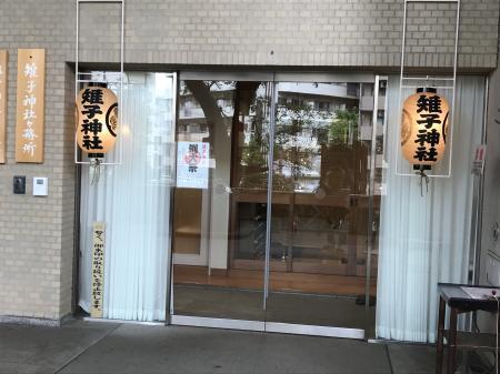20200919雉子神社20