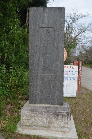 20200920飯野神社01