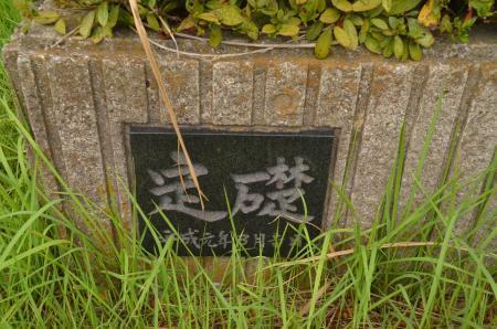 20200920飯野小学校跡05
