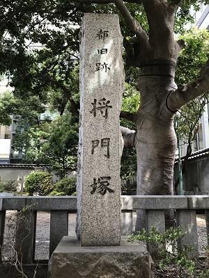20200928将門塚03