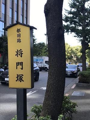 20200928将門塚01
