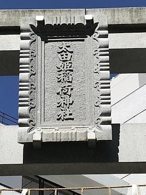 20200928太田姫稲荷神社02
