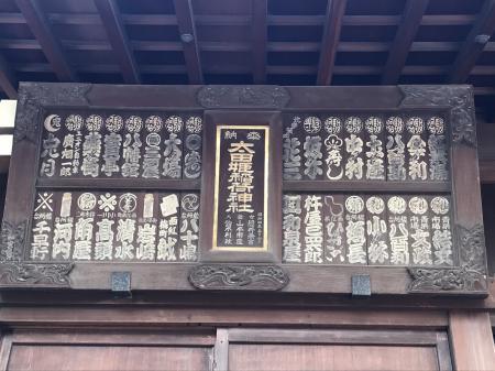 20200928太田姫稲荷神社12