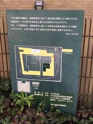 20200928西神田小学校跡03