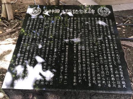 20200928西神田小学校跡09