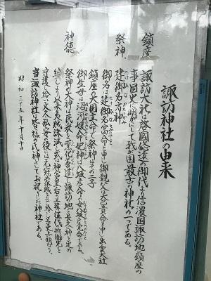 20201001平田諏訪神社06
