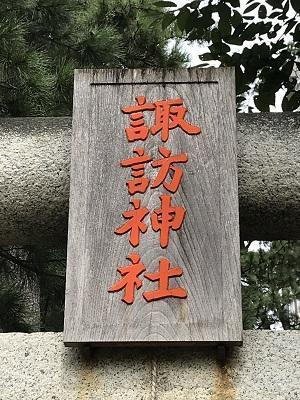 20201001平田諏訪神社03