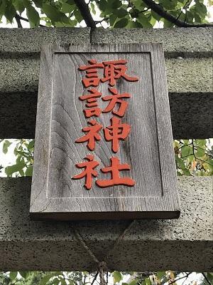 20201001平田諏訪神社10