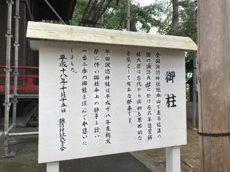 20201001平田諏訪神社27