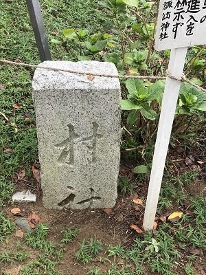 20201001平田諏訪神社35