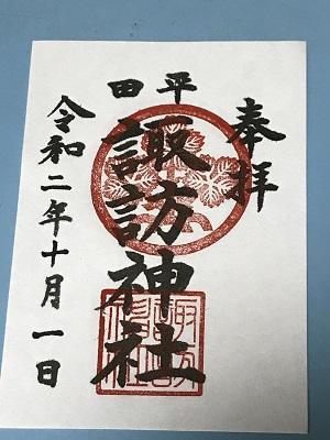 20201001平田諏訪神社38