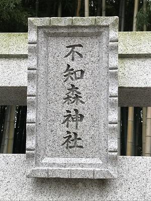 20201001不知森神社02