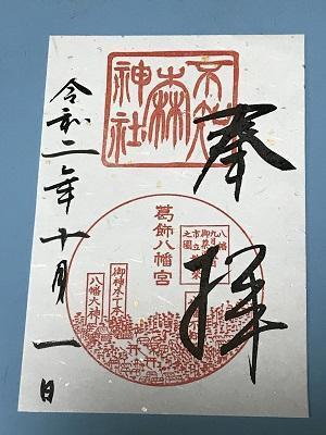 20201001不知森神社13