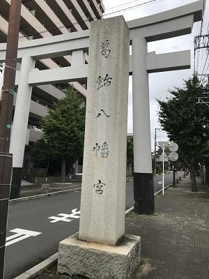 20201001葛飾八幡宮01