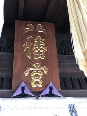 20201001葛飾八幡宮16