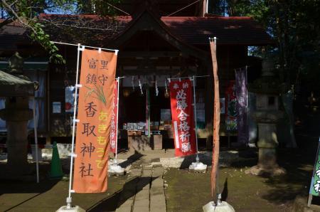 20201002冨里香取神社07