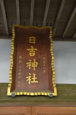 20201002東金日吉神社16