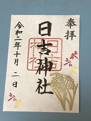 20201002東金日吉神社20