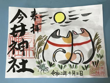 20201002今井神社11