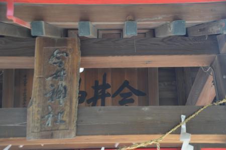 20201002今井神社08