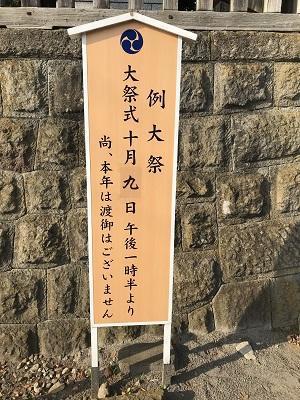 20201002麻賀多神社01