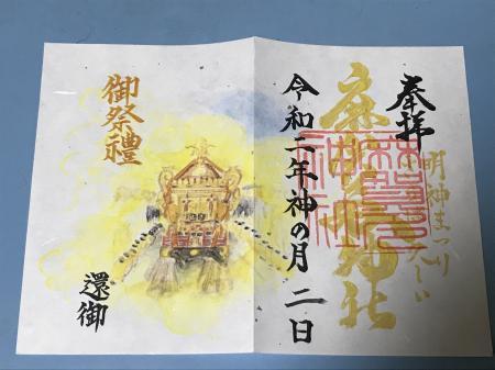 20201002麻賀多神社12