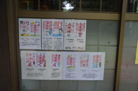 20201005成田熊野神社11